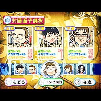 アッコでポン!〜イカサマ放浪記〜