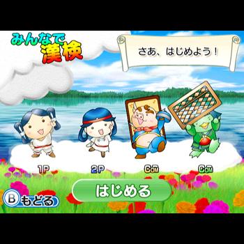 財団法人日本漢字能力検定協会公式ソフト 250万人の漢検 Wiiでとことん漢字脳